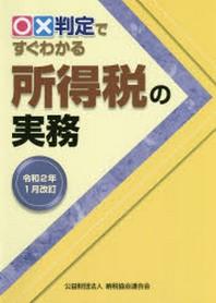 ○×判定ですぐわかる所得稅の實務 令和2年1月改訂