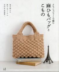 クロッシェジュ-トで編む麻ひもバッグとこもの 每日使える麻ひもアイテム全30作品揭載!