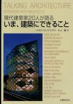 いま,建築にできること 現代建築家20人が語る