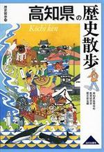 高知縣の歷史散步