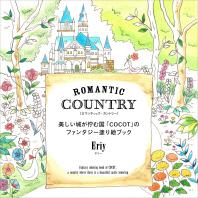 ROMANTIC COUNTRY 美しい城が佇む國「COCOT」のファンタジ-塗り繪ブック