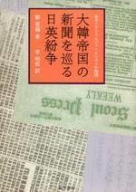 大韓帝國の新聞を巡る日英紛爭 あるイギリス人ジャ-ナリストの物語