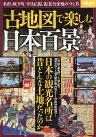古地圖で樂しむ日本百景 名所,城下町,寺社佛閣,溫泉行樂地の今と昔