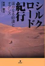 シルクロ―ド紀行 遙かなる砂漠とオアシス