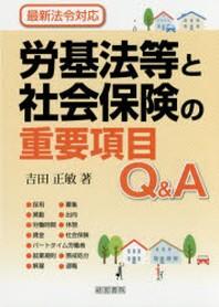 勞基法等と社會保險の重要項目Q&A