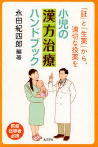 小兒の漢方治療ハンドブック 「證」と「生藥」から,適切な投藥を