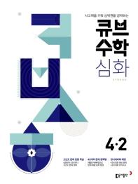 큐브 수학S 초등 수학 4-2 심화 Strong(2019)