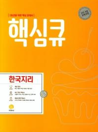 핵심큐 고등 한국지리(2021)
