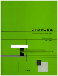 김은수 편곡집. 3