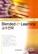BLENDED E LEARNING 교수전략