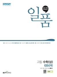 일품 고등 수학(상) 684제(2021)