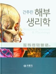 간추린 해부생리학