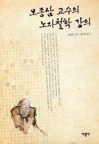 모종삼 교수의 노자철학 강의