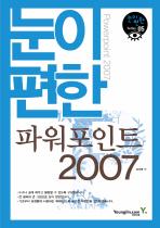 눈이편한 파워포인트 2007
