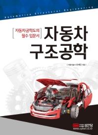 자동차 구조공학