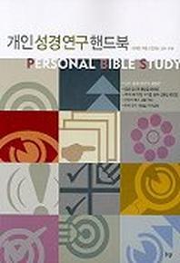 개인성경연구 핸드북