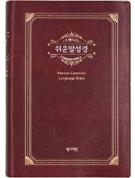 스탠다드 쉬운말성경(자주)(중)(PU)(찬송가없음)(색인)