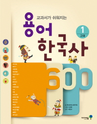 교과서가 쉬워지는 용어 한국사 600. 1: 고대