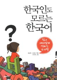 한국인도 모르는 한국어