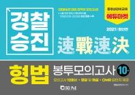 경찰승진 형법 봉투모의고사 10회분(2021)