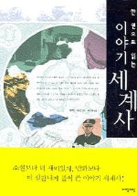 한권으로 읽는 이야기 세계사