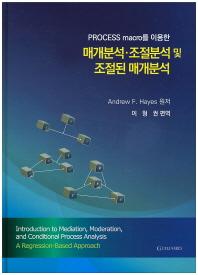 Process macro를 이용한 매개분석 조절분석 및 조절된 매개분석