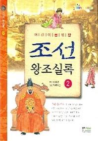 조선 왕조실록 2