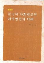 한국어 사회방언과 지역방언의 이해