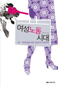 여성노동시대