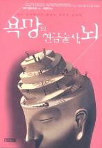 욕망의 연금술사 뇌