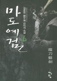 마도예검 6