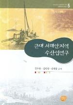 근대 서해안지역 수산업연구