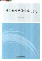 제주유배문학자료집(1)