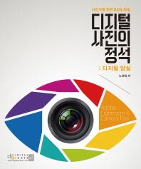 디지털 사진의 정석: 디지털 암실