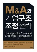 M&A와 기업구조조정 전략