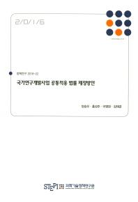 국가연구개발사업 공통적용 법률 제정방안