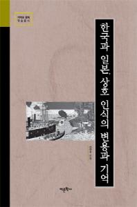 한국과 일본, 상호 인식의 변용과 기억
