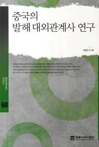중국의 발해 대외관계사 연구