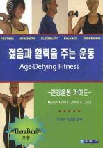 젊음과 활력을 주는 운동: 건강운동 가이드