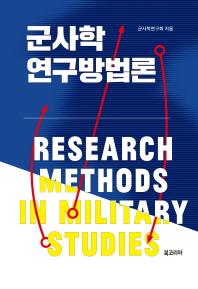 군사학 연구방법론