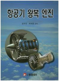 항공기 왕복 엔진