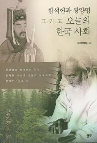 함석헌과 왕양명 그리고 오늘의 한국 사회