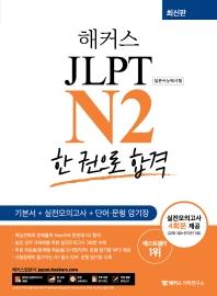 해커스일본어 JLPT N2 한 권으로 합격