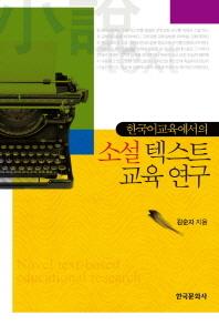 한국어교육에서의 소설 텍스트 교육 연구