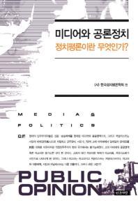 미디어와 공론정치