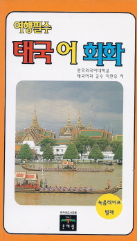 여행필수 태국어회화