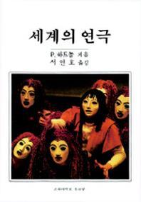 세계의 연극