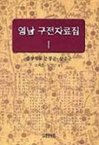 영남 구전자료집1(경상북도 문경군 상주군)