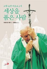 세상을 품은 사람(교황 요한 바오로 2세)