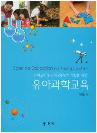 유아교사의 과학교수능력 향상을 위한 유아과학교육